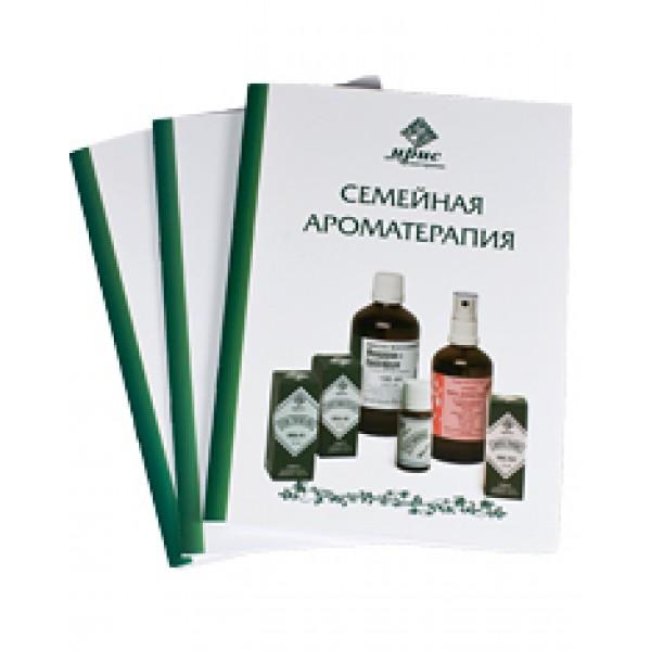 Буклет «Семейная ароматерапия»