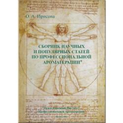 Сборник научных статей по профессиональной ароматерапии