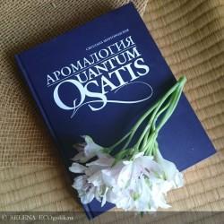 """Книга """"Аромалогия. Quantum satis"""""""