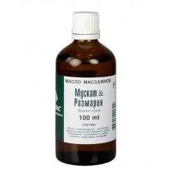 Массажное масло «мускат-розмарин», 100 мл