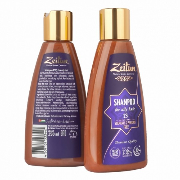 Натуральный шампунь для жирных волос №13