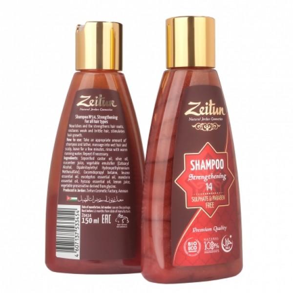 Натуральный шампунь для укрепления корней волос №14